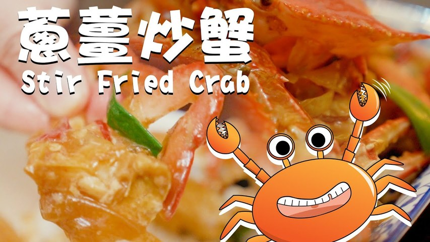【有道家常菜】美味炒蟹- 在家也能輕松炒出專業酒樓的味道   鮮美螃蟹海鮮粥