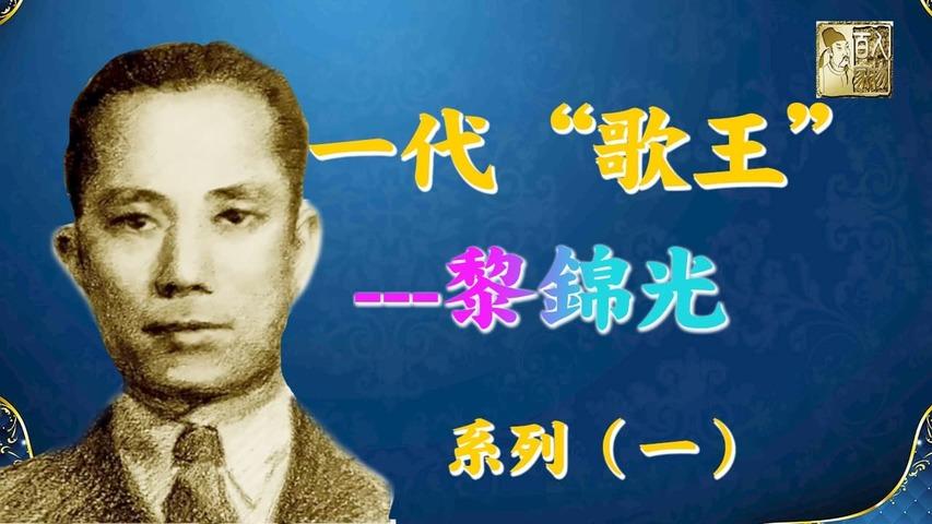 《一代「歌王」——黎錦光》(一)黎錦光是老上海的一代「歌王」。他出生在湖南黎姓書香門第,是民國「黎氏八駿」之一。黎錦光加入他二哥黎錦暉組建的明月歌舞團後,創作了眾多名揚大上海的流行歌曲……
