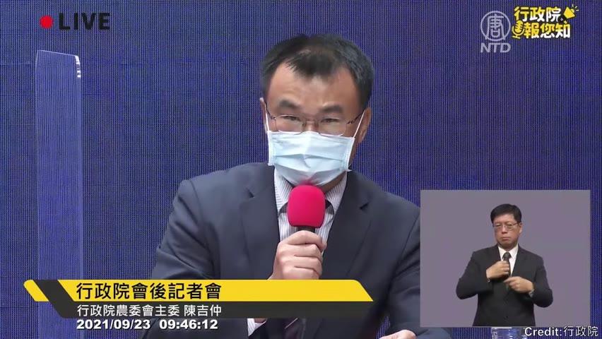 【9/23直播】台灣正式申請加入CPTPP 鄧振中、王美花記者會
