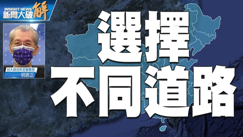 精彩片段》🔥如果中國選擇歷史不同的道路!現在將會如何? 明居正 @新聞大破解