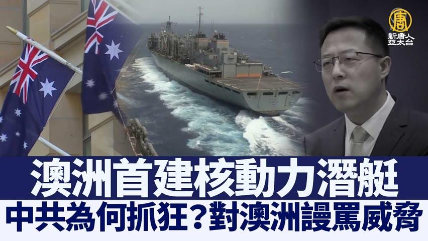 澳洲首建核動力潛艇 中共為何抓狂?|@新聞精選【新唐人亞太電視】三節新聞Live直播 |20210923
