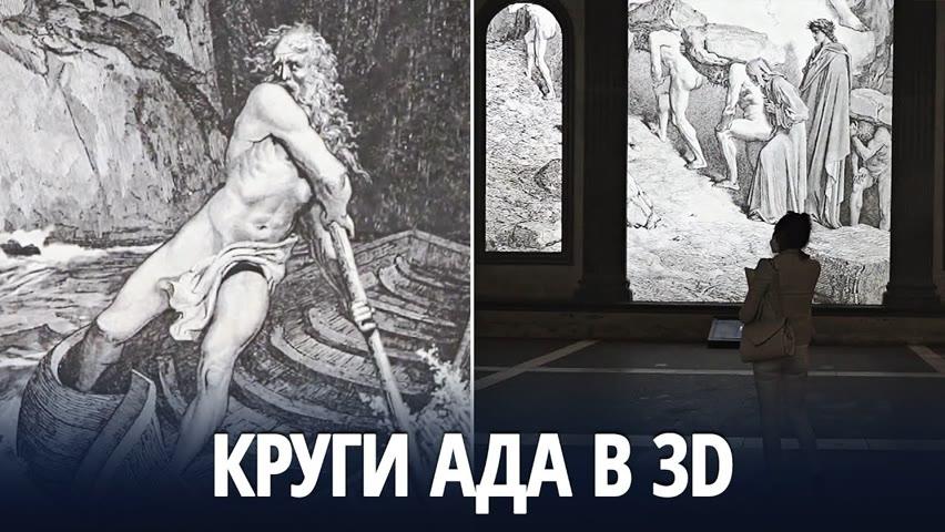 «Божественную комедию» Данте перенесли в 3D-анимацию
