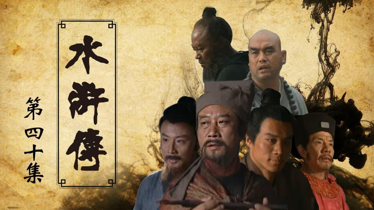 《水滸傳》 第40集 徵方臘(主演:李雪健、週野芒、臧金生、丁海峰、趙小銳)