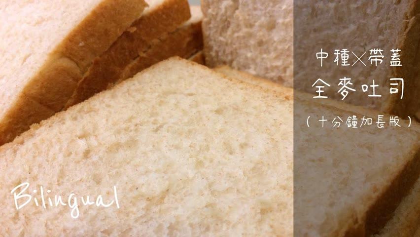 吐司做法 (全麥中種帶蓋方形吐司)【麵包做法#5】How to Make Sandwich Bread