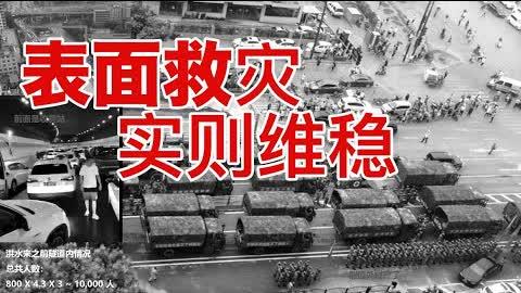 郑州京广隧道最新消息:现场拖车司机爆料已经发现6000多具尸体,数量还在持续增加。