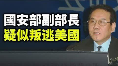 """国安部副部长疑似叛逃美国;北京媒体大谈""""新冷战"""";中共测试G7决心,500港警突袭苹果日报,逮捕五名高管(政论天下第448集 20210618)天亮时分"""
