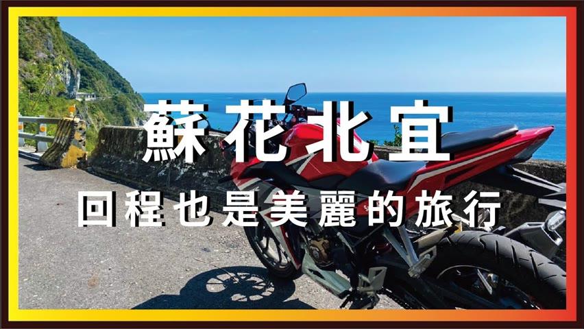 CBR150R│蘇花北宜,回程也是美麗的旅行。【機車旅行】
