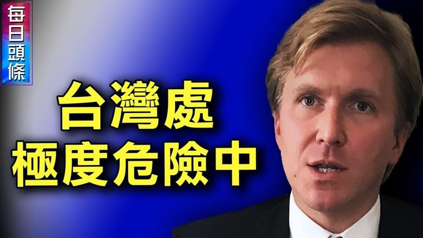 """""""台湾正处于极度危险中!""""为川普政府规划国防战略的前五角大楼官员发出警示。【希望之聲TV-每日頭條-2021/09/25】"""