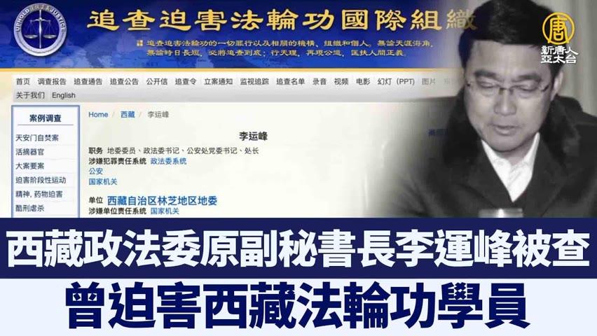 西藏政法委原副秘書長李運峰被查 曾迫害法輪功 @新聞精選【新唐人亞太電視】三節新聞Live直播  20210925
