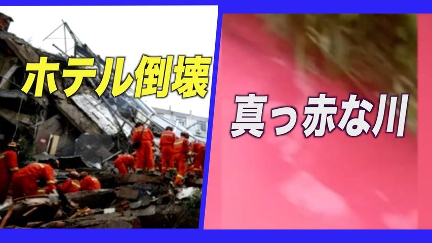 中国江蘇省でホテルが倒壊 17人が死亡/湖北省で川が真っ赤に