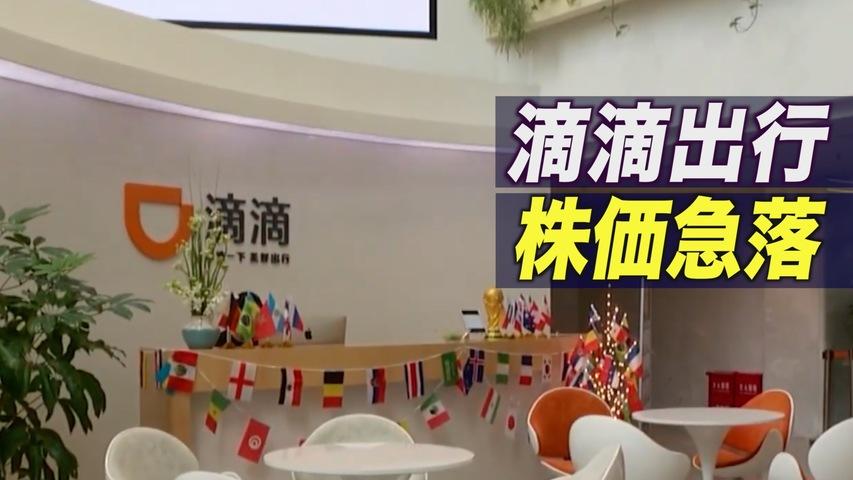 <字幕版>中国の配車サービス大手「滴滴出行」株価急落