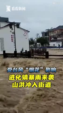 颱風蓮花襲擊浙江