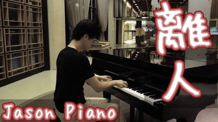 離人  鋼琴版(張學友 Jacky Cheung / 林志炫 Terry Lin)Jason Piano Cover