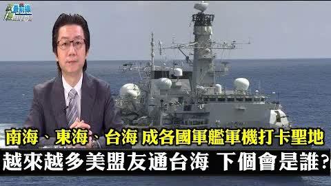 吳明杰1023精華: 南海東海台海成各國軍艦軍機打卡聖地!越來越多美盟友通台海 下個會是誰?