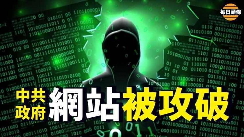 駭客攻破中共政府網站!還留下警告信息寫著:事情即將變得更加糟糕!【希望之聲TV-每日頭條-2021/10/01】
