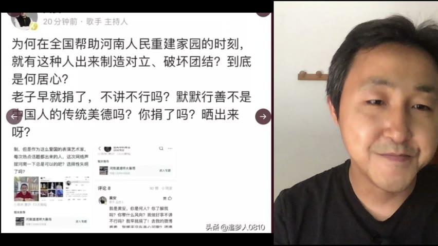 黄安为河南捐款玩砸了,被网友曝出只捐了50元。金额不大,侮辱性极强!
