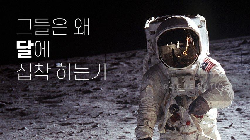 희토류(稀土類) 쟁탈전, 달을 둘러싼 현대판 대항해시대ㅣ로그네이션 ROGUE NATION