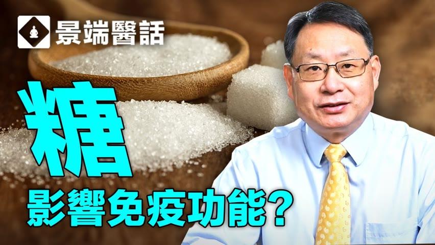 糖降低免疫力?糖和蜂蜜有什麼區別?糖尿病病人感染新冠病毒为什么會更嚴重?楊醫生揭秘糖、 蜂蜜和免疫力的關係。