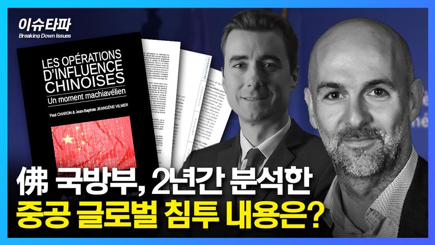 佛 국방부, 2년간 분석한 중공 글로벌 침투 내용은? - 추봉기의 이슈타파