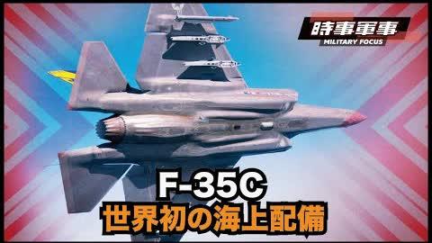 【時事軍事】史上初の艦載型ステルス戦闘機であるF-35Cが、米空母艦に初搭載