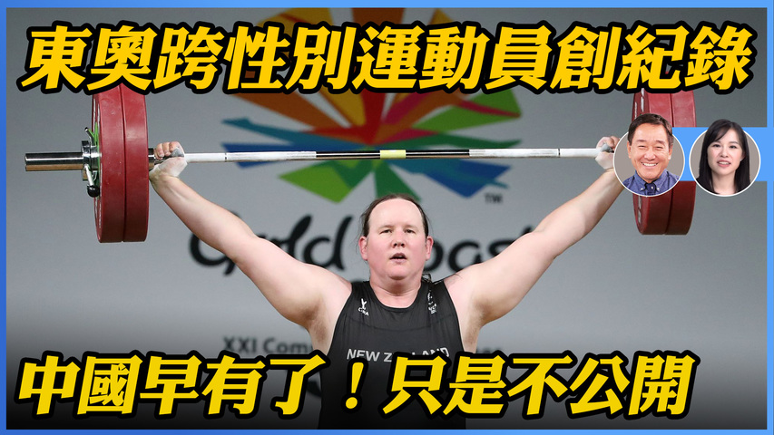 【7.28 Patreon預告片】東奧跨性別運動員創紀錄,中國早有了!只是不公開。| #石山視點