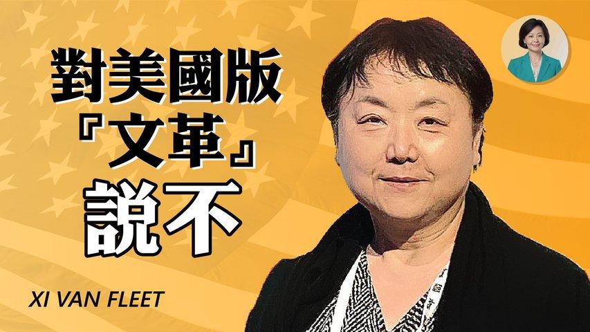 【方菲訪談】弗州華裔母親:認清共產主義者摧毀美國的計劃|08/20/2021