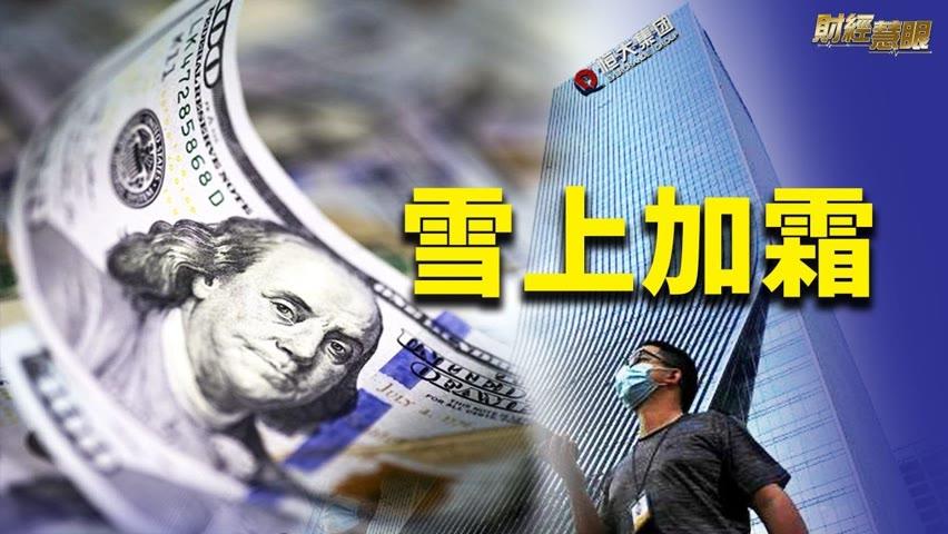 懵了!恆大又有3億美元債找上門;深圳市放風要查恆大;高盛下調中國三季度環比增長至0%【希望之聲-財經慧眼-2021/09/28】