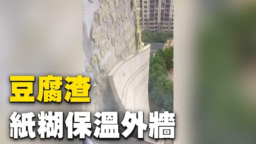 網友:中國豆腐渣工程,紙糊保溫外牆,秋風起脫皮露肉。| #大紀元新聞網