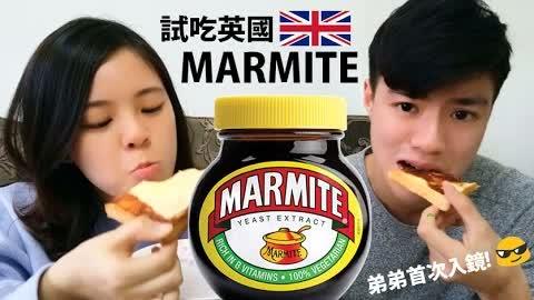 開箱試吃!傳說中超臭的英國馬麥醬Marmite|弟弟首次入鏡😏