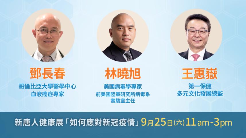 新唐人戶外健康展  9月25日 @法拉盛 如何應對新冠疫情