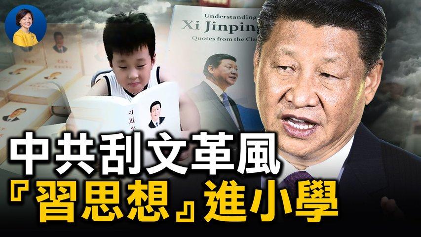 「習思想」進小學;新文革宣言發表;中共紅色革命又開始?將帶給中國社會怎樣的「深刻變革」?| 橫河 JASON | 熱點互動 方菲 09/01/2021