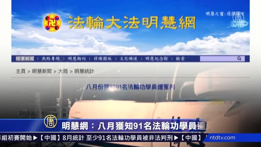 【短訊】明慧網:八月獲知91名法輪功學員遭冤判|#新唐人新聞