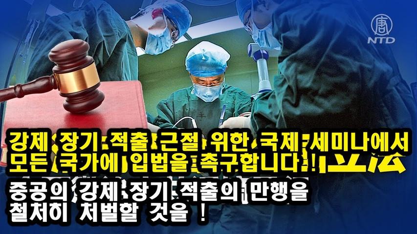 반 생체장기적출 정상회의, 국제 사회에 강제 장기 적출에 대한 중공의 만행을 전면적으로 처벌하는 입법을 촉구