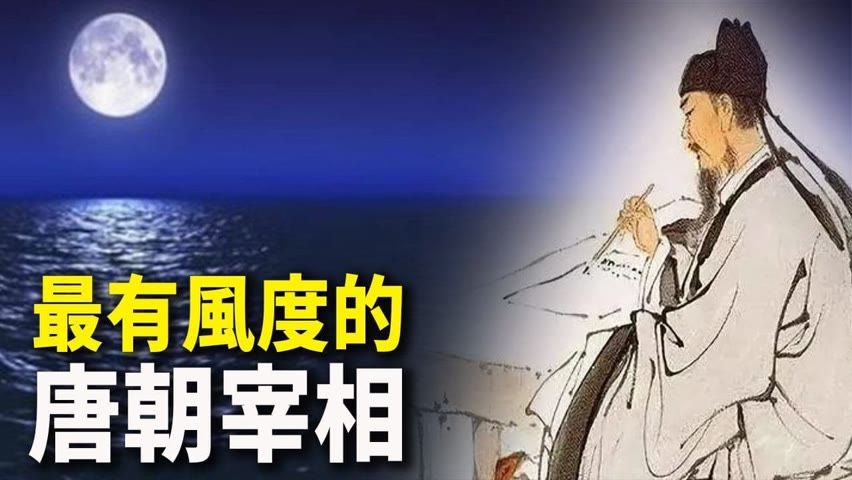 「海上生明月,天涯共此時」的作者差點殺了安祿山 是唐朝最有風度的賢相  | 歷史故事 | 文史大觀園