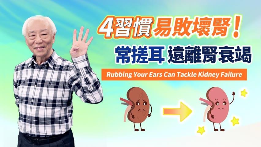 運動飲料喝錯傷腎!常搓耳+刺激腳底,通腎氣聽力好,洗腎按3穴位補腎顧脾胃。尿液出現1種顏色要趕快看醫生!百日不吃鹽,治好腎病 | 胡乃文開講_98