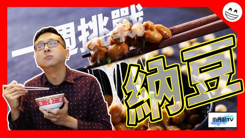 一週天天吃「納豆」料理挑戰!意外發現美國人對納豆的接受度超高!| 小丹趴TV