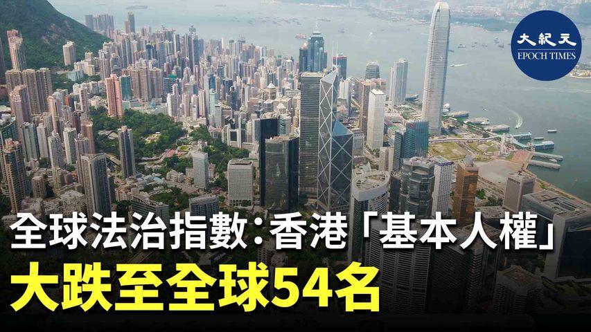 世界正義工程10月14日公布2021年全球法治指數,儘管香港仍位居亞太區前五名,但因「基本人權」及「約束政府權力」兩項分數大跌,使香港在「基本人權」排至全球第54名。| #香港大紀元新唐人聯合新聞頻道