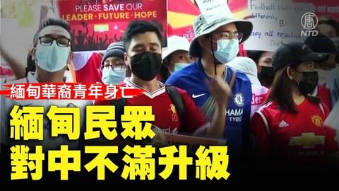 多名緬甸華裔青年身亡 緬甸民眾對中不滿升級 |#新唐人電視台