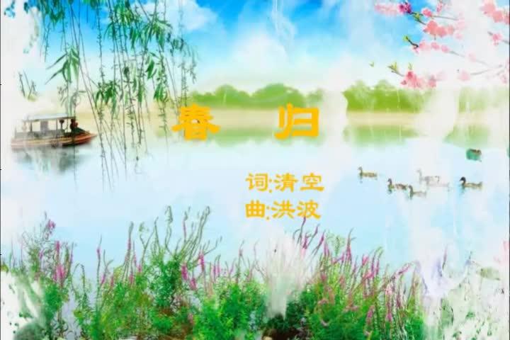 音乐视频:春归 (伴奏)