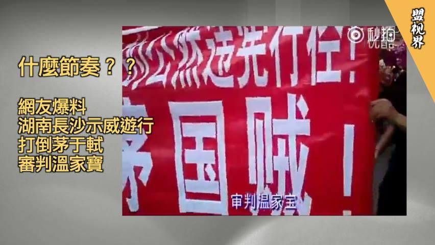 什麼節奏??國內社交媒體近日瘋傳。湖南長沙2013年示威遊行。口號「打倒茅于軾!審判溫家寶!」声如洪钟。