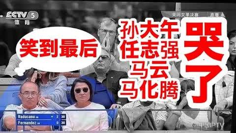 潘石屹在美国看网球赛,任志强孙大午却在蹲劳改!马云马化腾后悔了!