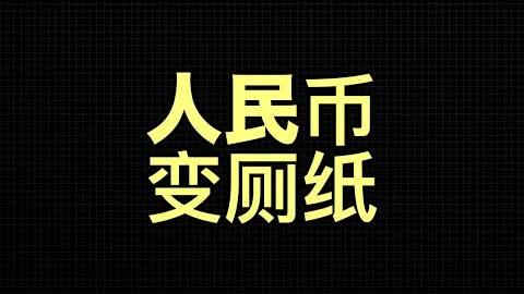 中国开始更严格的资金管控,资产转移越来越难了,人民币越来越贬值。