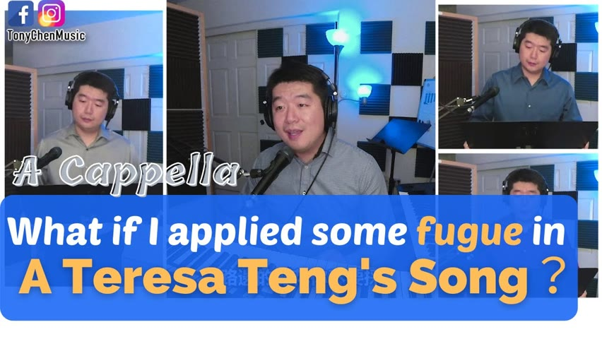 [A Cappella] What if I applied some fugue in a Teresa Teng's Song? 假如把賦格寫進鄧麗君的《路邊的野花不要採》?