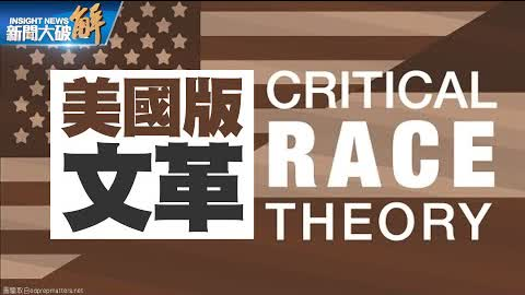 精彩片段》🔥細思極恐的「批判性種族理論」!中共文革的種子正在美國蔓延!美國教育正在崩壞! 桑普 @新聞大破解