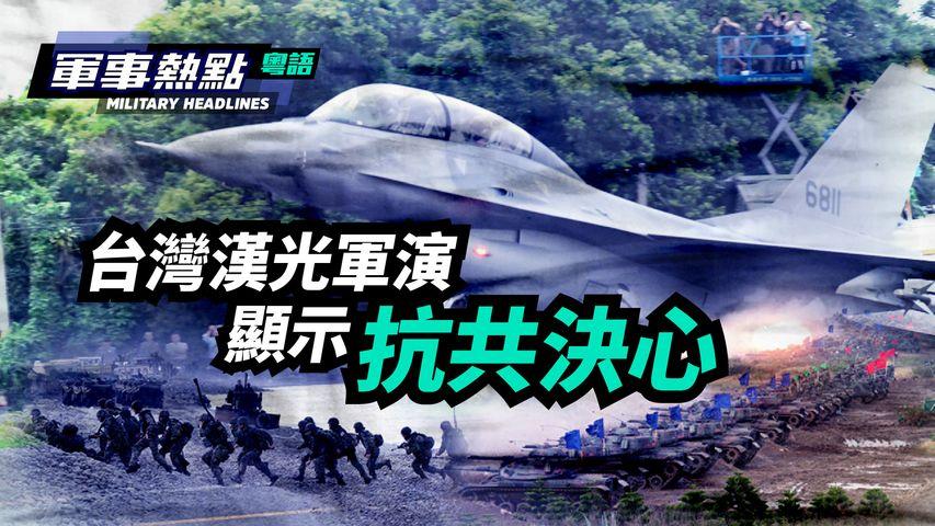 【軍事熱點】(粵語) 9月13日開始為期5天的漢光軍演,設想了中共軍隊入侵台灣的各種可能,展現了軍民保衛台灣的決心