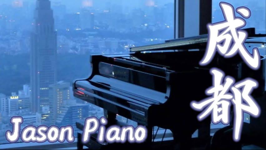 成都 Chengdu (趙雷 Zhao Lei)鋼琴 Jason Piano Cover