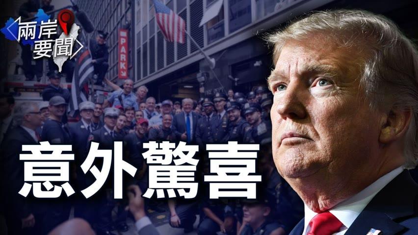 突然驚喜,川普總統在9.11 20週年紀念日訪問紐約警察局和紐約消防局;加劇緊張關系?拜登政府計劃對中國的產業補貼展開調查【希望之聲TV-兩岸要聞-2021/9/12】