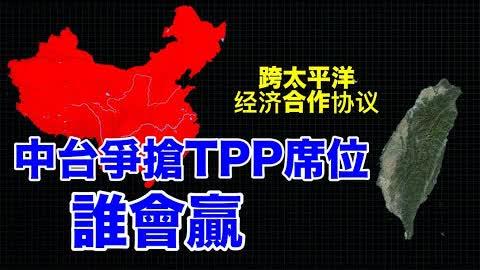 好玩了!中国和台湾同时申请加入TPP,作为扛把子的日本,点名支持台湾!