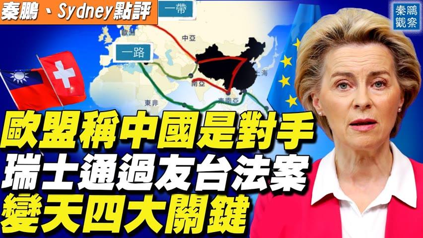 瑞士國會壓倒性通過與台灣友善法案,台灣外交部感謝;歐盟推出「全球通道」 基建戰略對抗「一帶一路」;歐盟2021年度咨文:中國是競爭者、對手、合作夥伴 | 秦鵬觀察 09.15.2021