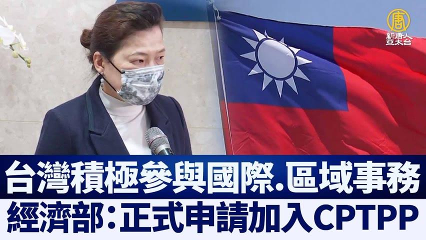 繼中共當局後 台灣申請加入CPTPP|@新聞精選【新唐人亞太電視】三節新聞Live直播 |20210923